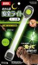マルカン おさんぽ安全ライト リード用グリーン DP-690