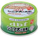 デビフ シニア犬の食事 ささみ&すりおろし野菜 犬用 85g NO.1017