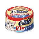 ユニチャーム 銀のスプーン缶 10歳以上用 まぐろ 70g×★24個★(半ケース入り)