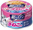 【期間限定】ユニチャーム 銀のスプーン缶 健康に育つ子ねこ用(離乳から12ヶ月) まぐろ・かつお 7