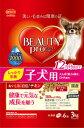 日本ペット ビューティープロ ドッグ 子犬用 12ヵ月頃まで 3kg