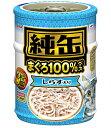 【期間限定】アイシア 純缶ミニ3P しらす入り 65g×3缶 JMY3-14