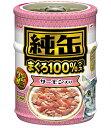 【期間限定】アイシア 純缶ミニ3P サーモン入り 65g×3缶 JMY3-16