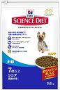 日本ヒルズ サイエンスダイエット シニア小粒 高齢犬用 3.6kg