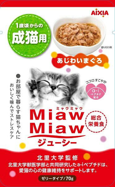 アイシア MiawMiawジューシー 1歳頃からの成猫用 あじわいまぐろ 70g×★12個★ MJP-23