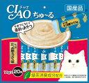 【期間限定】いなば CIAOちゅ〜る かつお かつお節ミックス味 20本入り(14gx20本) SC-130