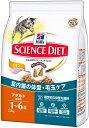 【期間限定】日本ヒルズ サイエンスダイエット 室内猫の体型・毛玉ケア アダルト チキン 成猫用(1〜6歳) 2.8kg