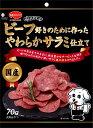 日本ペット ビタワン君のビーフ好きのために作ったやわらかサラミ仕立て 70g