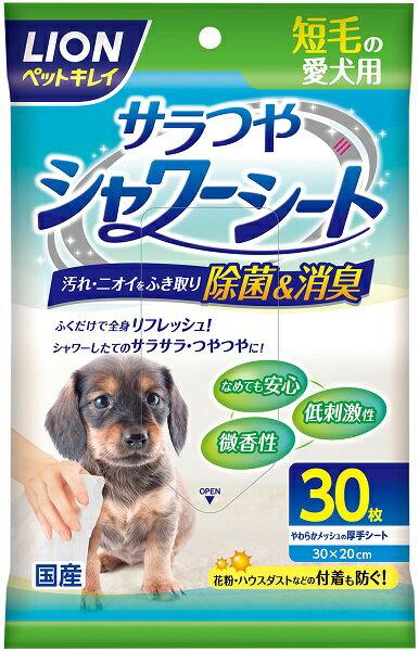 ライオン ペットキレイ サラつやシャワーシート 短毛の愛犬用 30枚入