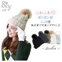 ふわっふわのファーボンボン付き♪&y.アンドユー 大人可愛いケーブル編みのニット帽 5カラー ゴルフ ニット キャップ 秋冬