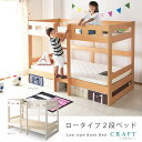 二段ベッド 2段ベッド ロータイプ コンパクト おしゃれ 階段付き 頑丈 子供用 階段 木