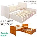 親子ベッド スライド コンパクト 二段ベッド 省スペース 親...