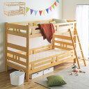 ベッド 二段ベッド ハイタイプ おしゃれ コンパクト 大人用 子供用 木製 2段ベッド シンプル ライトブラウン ナチュラル セパーレート シングルベッドサイズ 北欧 すのこ 子供部屋 寮 学生寮 社員寮 耐荷重 200kg 連結
