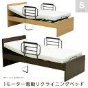 電動リクライニングベッド 電動ベッド リクライニングベッド 介護ベッド 選べる2色 コンパクト 木製ベッド おしゃれ シンプル フレームのみ 木製 ベッドフレーム ベッド ベット ライトブラウン ダークブラウン