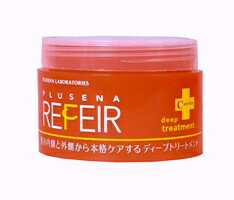 Plusena C series treatment リフェール 200 g (deep type)