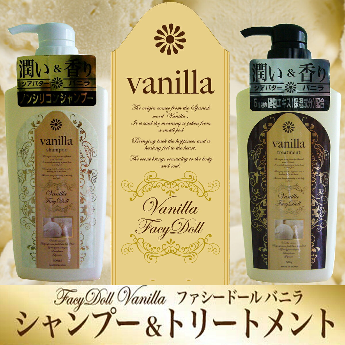 ファスィドール vanilla shampoo & treatment set