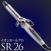 【ポイント10倍中】クレイツ イオンカールプロ SR-26(26mm) 【最安値挑戦】【人気商品】【プロ愛用】【送料無料】