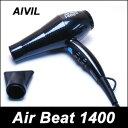 【只今店内全品ポイント10倍&送料無料】【送料無料】AIVIL アイビル エアビート ドライヤー 1400W Air Beat Dryer【Anemone大感謝祭開催中】