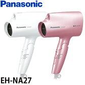 【送料無料】パナソニック ヘアドライヤー ナノケア EH-NA27 全2色