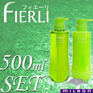Milbon フィエーリ shampoo & treatment 500 ml set curly for hair