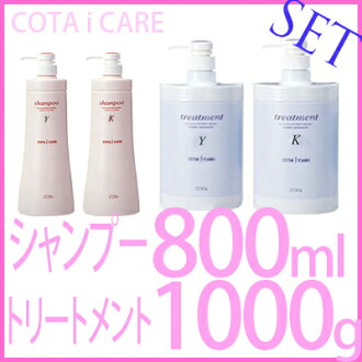 Kota eye care shampoo 800 ml & Kota eye care treatment 1000 g Super bargain sets