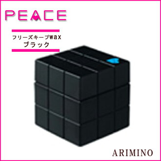 アリミノ-piece Pro design series freeze keeps wax 80 g [Black]