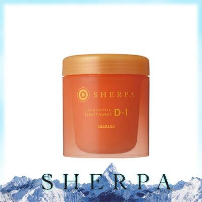 アリミノ Sherpa デザインサプリ treatment d-1 250 g