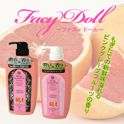 ファスィドール pink grapefruit shampoo & treatment set