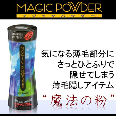 MAGIC POWDER (magic powder) 50 g