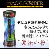 【あす楽対応】【薄毛隠し】MAGIC POWDER (マジックパウダー) 50g 【人気急上昇!!】【5カラーのラインナップ】