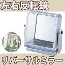 【送料無料対象商品】【全品ポイント10倍】ヤマムラ 左右反転 リバーサルミラー