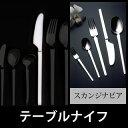 LUCKY WOODシリーズ テーブルナイフ(鋸刃/共柄)
