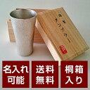 【送料無料】大阪錫器 タンブラー マニベール 小 130ml 錫製タンブラー・ビアカップ・ビアマグ