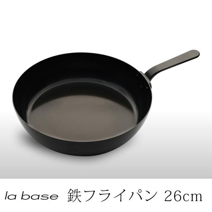 ラバーゼ 有元葉子 鉄フライパン 26cm
