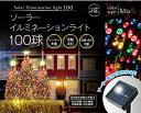 ソーラーイルミネーションライト 100球ミックス