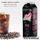 無糖リキッドアイスコーヒー カフェインレ