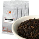 ダージリンロイヤルTGFOP1 200g(50g×4) ブラックティー 紅茶