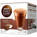ネスカフェ ドルチェグスト 専用カプセル チョコチーノ(ミルクタイプ)CCN16001
