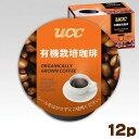 UCC キューリグ ブリュースター Kカップ 有機栽培珈琲 8g×12個入 (301261000)
