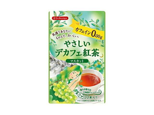 ティーブティック やさしいデカフェ紅茶 マスカット 1.2gx10TB / ティーバッグ ノンカフェイン 飲みやすい ホット アイス