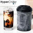 ≪送料無料≫Hyperchiller(ハイパーチラー) 370ml / アイスコーヒー コーヒーメー