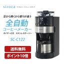 ≪送料無料≫siroca シロカ コーン式 電動ミル付き 全自動コーヒーメーカー SC-C122 ス