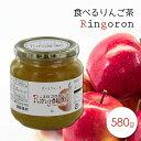 香味りんご茶 りんごろん 580g 角切りりんご ティー ソーダ パイ パンケーキ ヨーグルト トースト ハイボール