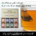 リージェントガーデン ティーバッグ ギフトセット 40TB (ティーバッグ) / 紅茶 セイロンオレンジペコ ダージリン アールグレイ
