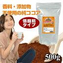 純ココア 低脂肪タイプ 無糖 500g / 砂糖添加物不使用...