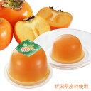 甜點 - 新潟県産桃使用 柿ゼリー 90g / ピューレと果汁を使用し果肉食感ゼリー