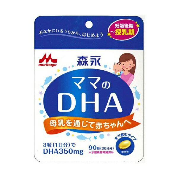 ポイント5倍森永ママのDHA90粒[DHAマタニティサプリメント]