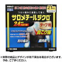 【第2類医薬品】サロメチールジクロ セルフメディケーション税制対応商品 湿布 テープ