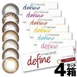 【あす楽対応】ワンデーアキュビュー ディファイン モイスト 30枚入 4箱セット / ワンデー アキュビュー ディファインモイスト ディファイン モイスト アクセント ナチュラルシャイン ヴィヴィッドスタイル ラディアントシック 度あり 度なし 1day acuvue define twice