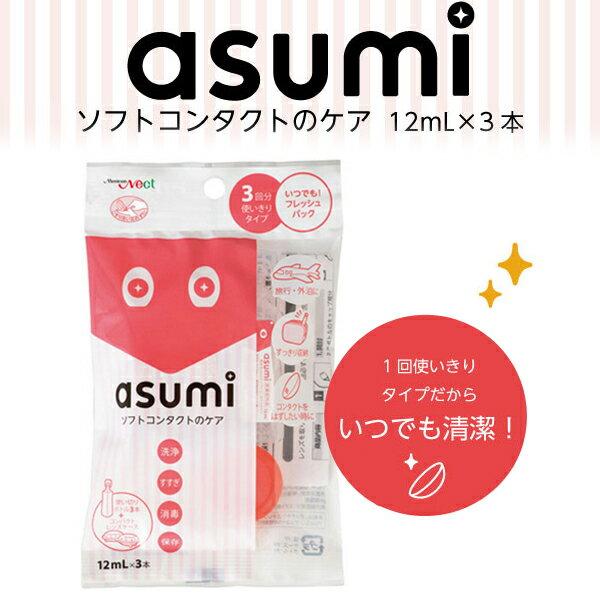 【ポイント10倍】asumi ソフトコンタクトのケア 12ml×3 洗浄 消毒 コンタクトレンズ ケア用品